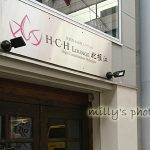 H・C・H Lounge 北堀江
