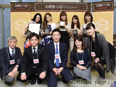 お洒落ママ会Award2016