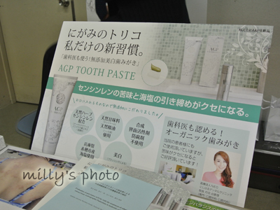 AGP TOOTH PASTE