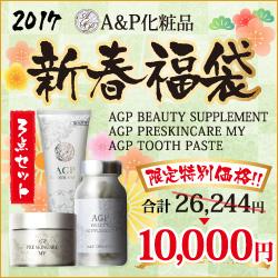 A&P化粧品福袋2017