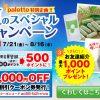 センシニティカプセル等を扱うpalette夏の大キャンペーン☆